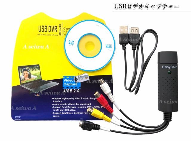 【送料無料】 USBビデオキャプチャー EasyCAP 画...