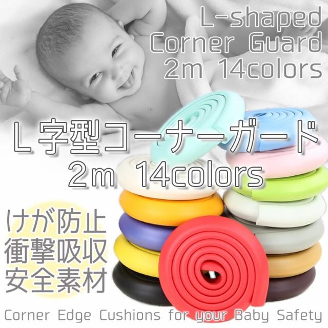 L字型 コーナーガード 2m 衝撃吸収 赤ちゃん 幼児...