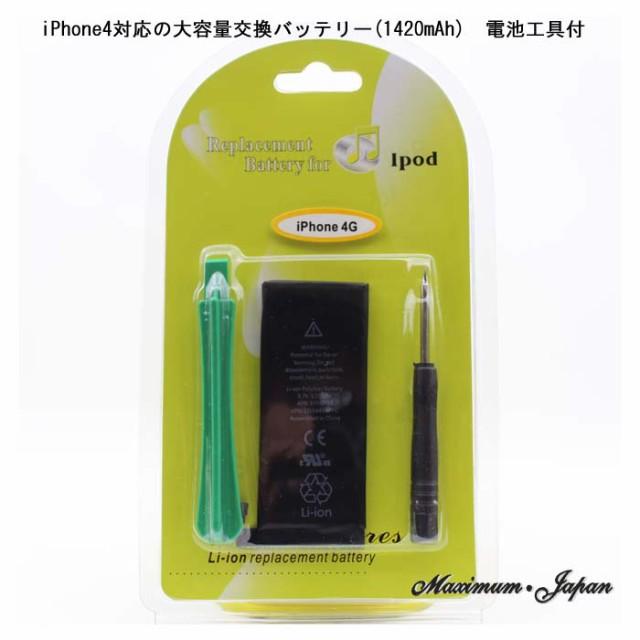 iPhone4対応の大容量交換バッテリー(1420mAh) 電...