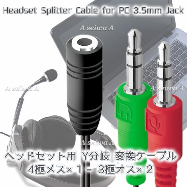 3.5mm 3極オス ステレオプラグ 4極メス→音声・マ...