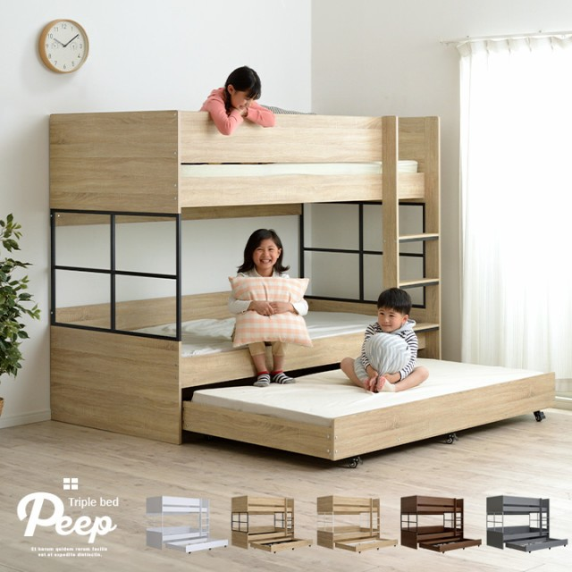 スライド 三段ベッド 3段ベッド Peep(ピープ) 5色...