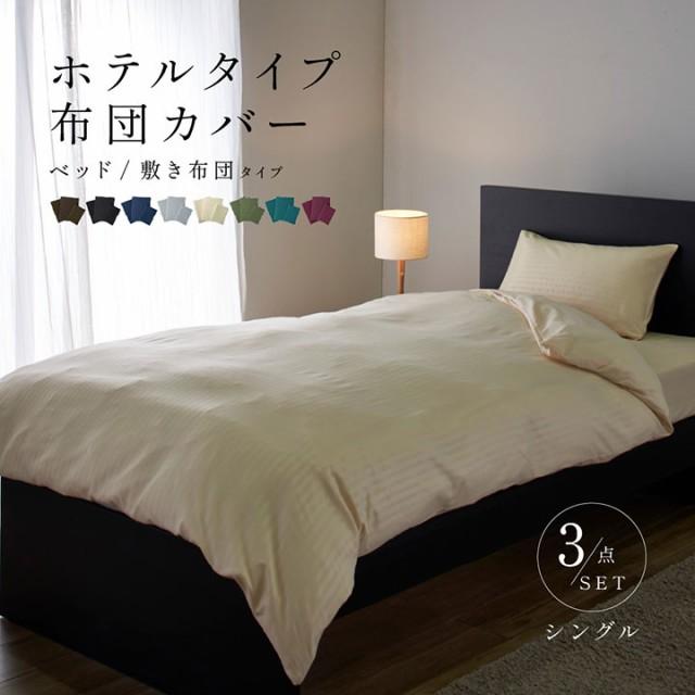 【抗菌・防臭機能/ウォッシャブル】ホテルタイプ...