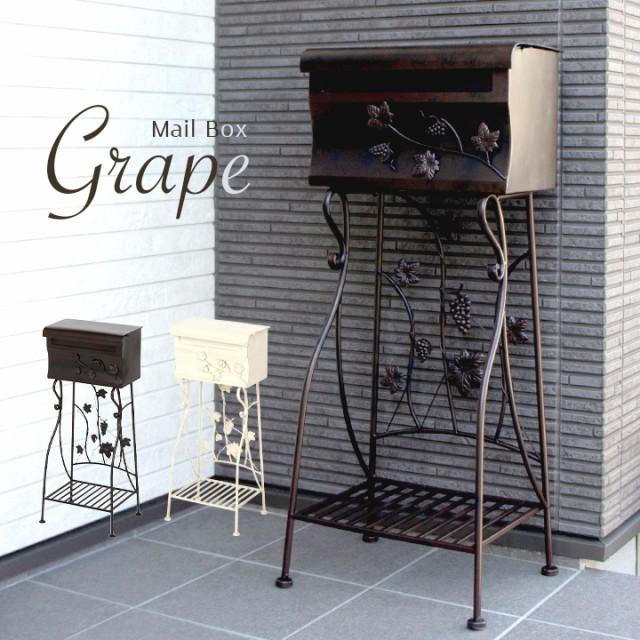メールボックス Grape(グレープ) 2色対応 ポスト ...