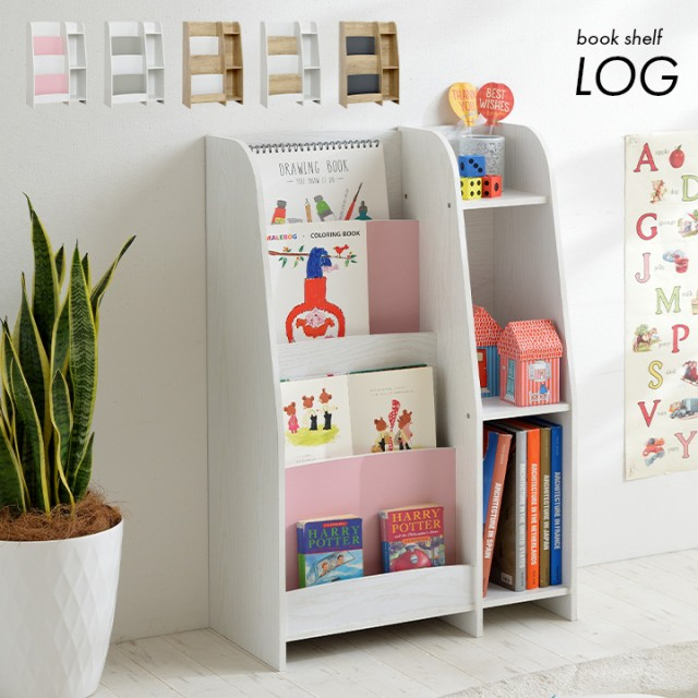 [割引クーポン配布中]幅60cm 絵本棚 LOG(ログ) 5色対応 ブックラック ブックシェルフ 本棚 キッズラック ランドセル収納 おもちゃ収納