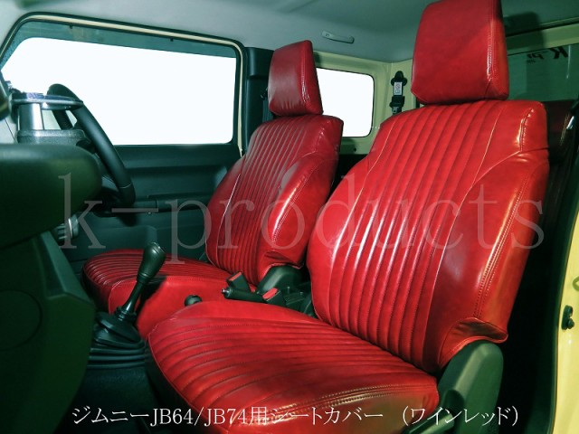 ジムニー JB64 JB74 シートカバー ボレロ レトロ...