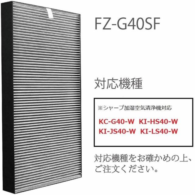 加湿空気清浄機交換用フィルター fzg40sf FZ-G40S...