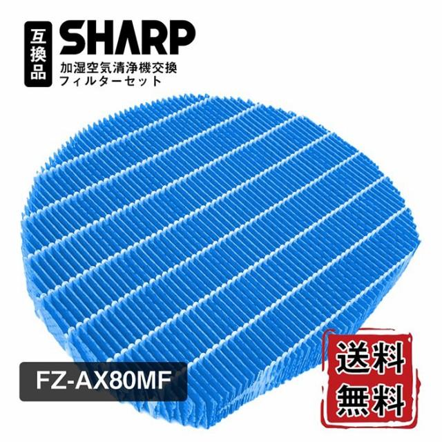 空気清浄機用フィルター (加湿フィルター)FZ-AX...