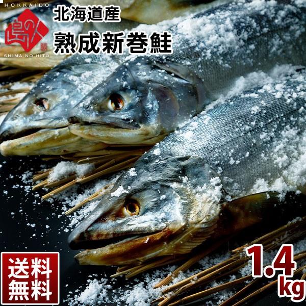 【新商品】北海道 日高産 新巻鮭 1.4-1.6kg前後(1...