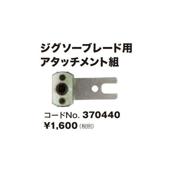 日立 ジグソーブレード用アタッチメント組 370440...