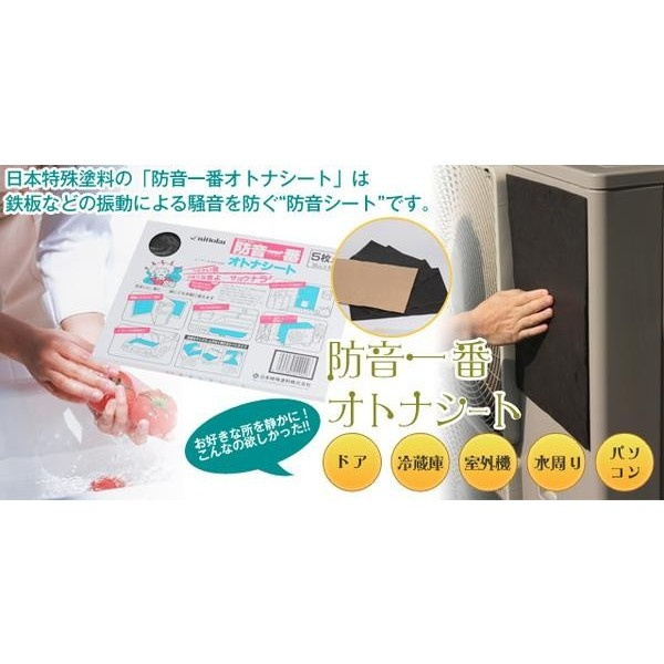 在庫有り【防音一番】オトナシート 防音・制振シ...