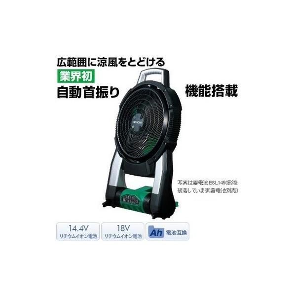 台数限定 日立 14.4V/18V コードレスファン 自動...