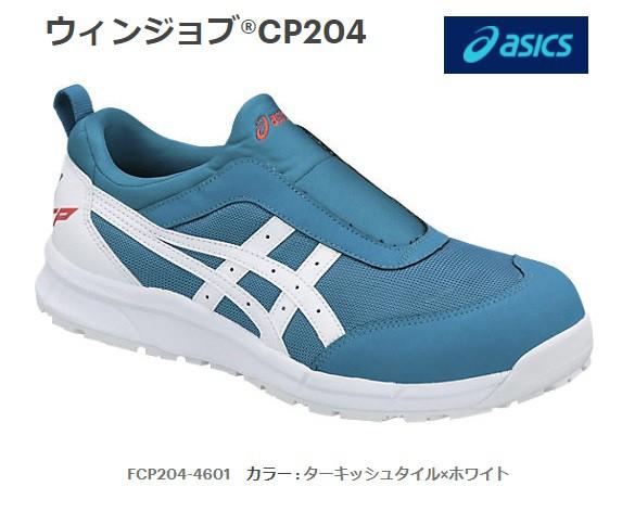 アシックス 安全靴 ウィンジョブ CP204 FCP204-46...