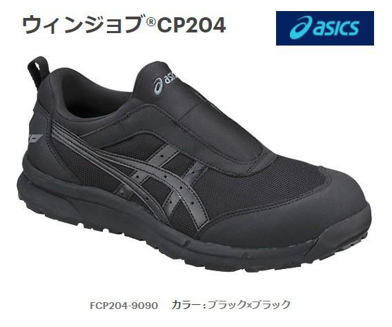 アシックス 安全靴 ウィンジョブ CP204 FCP204-90...