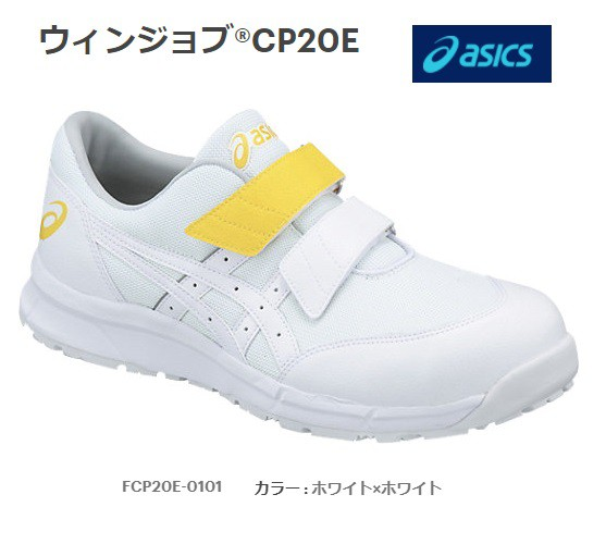 アシックス 安全靴 ウィンジョブ CP20E FCP20E-01...