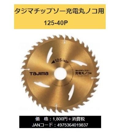 ネコポス可 タジマ チップソー TC-JM12540 充電丸...