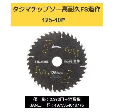 ネコポス可 タジマ チップソー TC-KFZ12540 高耐...