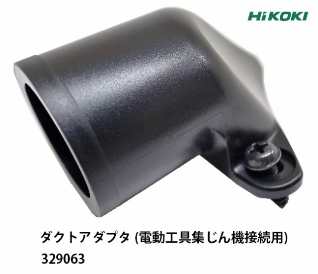 HiKOKI ダクトアダプタ 329063 電動工具集じん機...