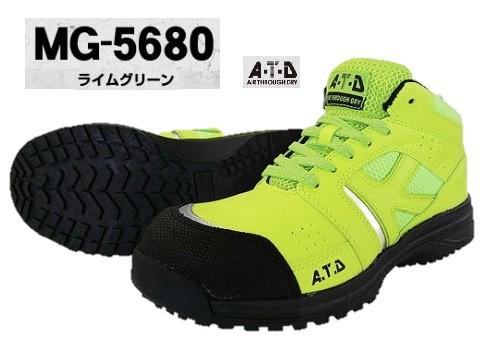 送料無料 喜多 KITA 安全靴 MG-5680 LIM ライムグ...