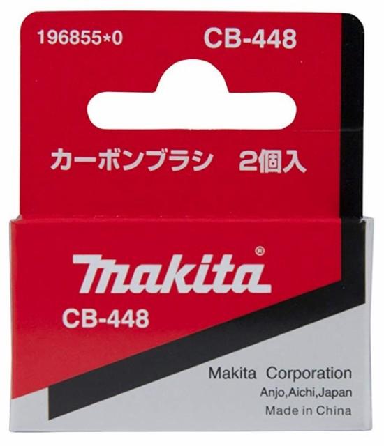 ネコポス可 マキタ カーボンブラシ 196855-0 呼び...