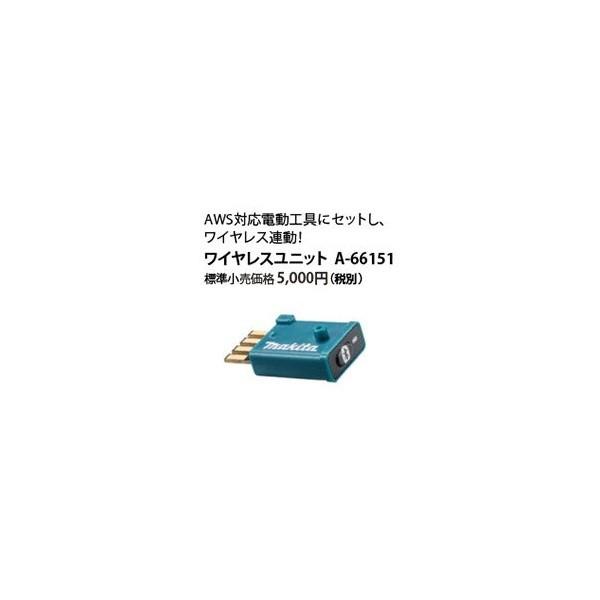 ネコポス可 マキタ ワイヤレスユニット A-66151 ...