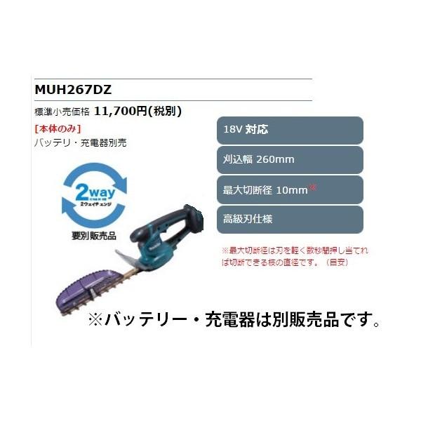 マキタ 充電式ミニ生垣バリカン MUH267DZ 本体の...