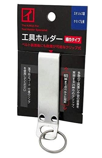 カクイ 工具ホルダー 細巾タイプ クリップ式 止板...