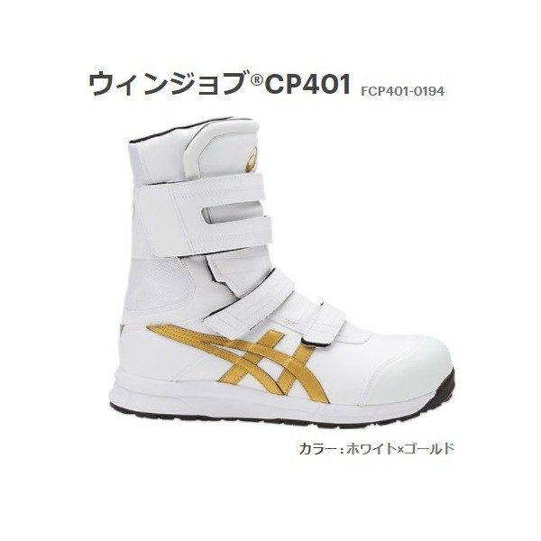 アシックス 安全靴 ウィンジョブR CP401 FCP401-0...