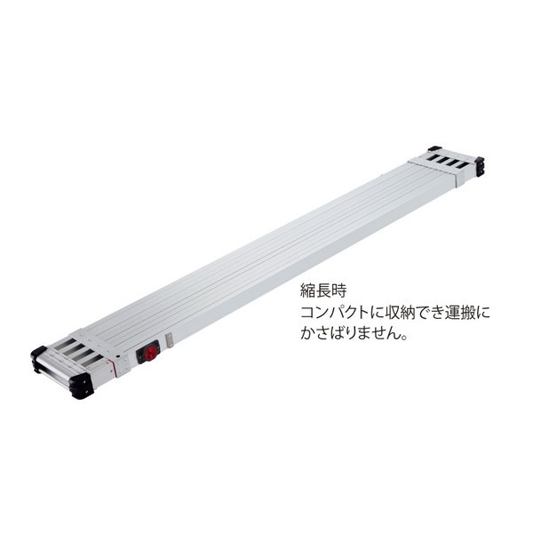 法人限定特価 送料無料【ハセガワ】伸縮足場板 SS...