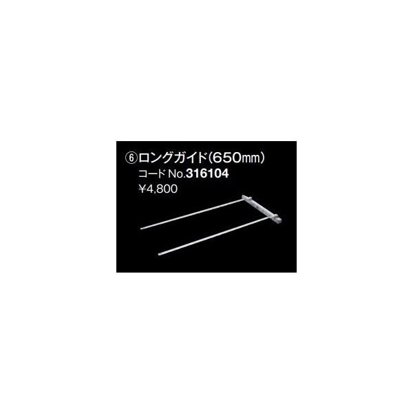 日立 ロングガイド 316104 650mm HiKOKI ハイコー...