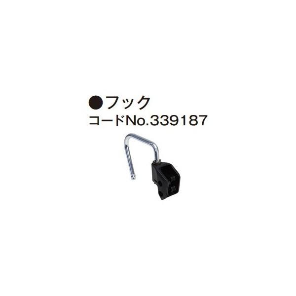 日立 フック No.339187 C18DBAL・C6MEY・C6UEY・C...