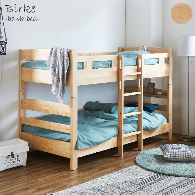 BIRKE -ビルケ- 2段ベッド 木製 [-] 二段ベッド ...