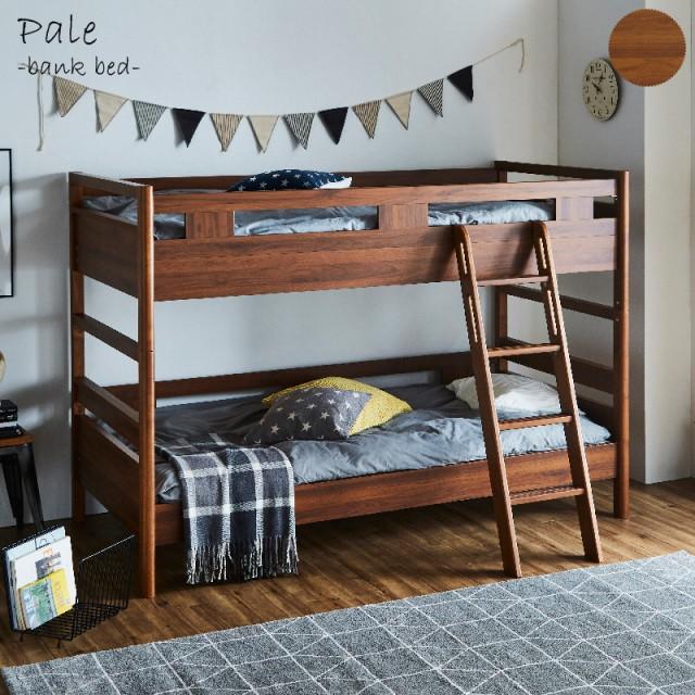 PALE -ペール- 2段ベッド 木製 [-] 二段ベッド 大...