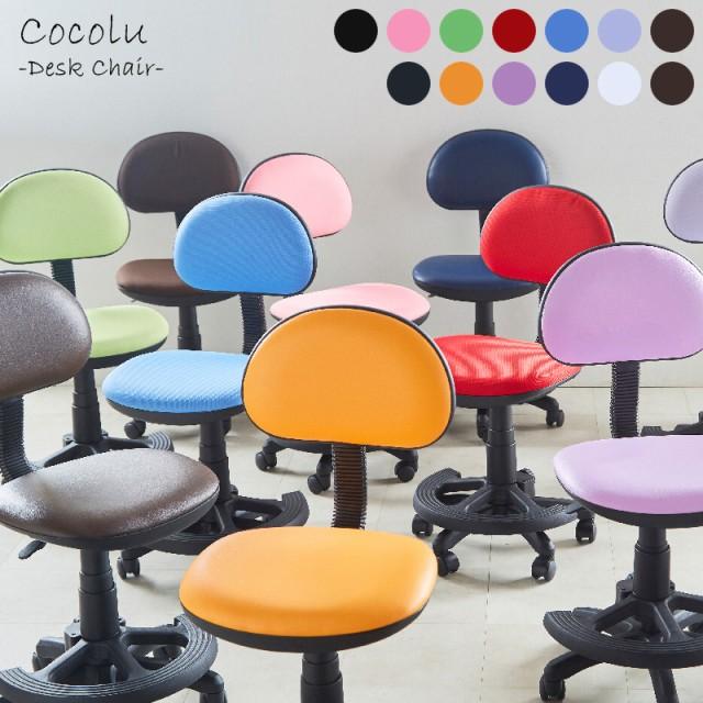 COCOLU -ココル- 学習チェア 学習椅子 [WR-006H] ...