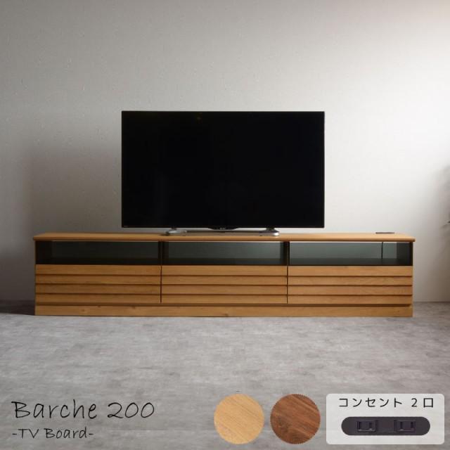 BERTHE -バーチェ- 幅200CM テレビボード テレビ...