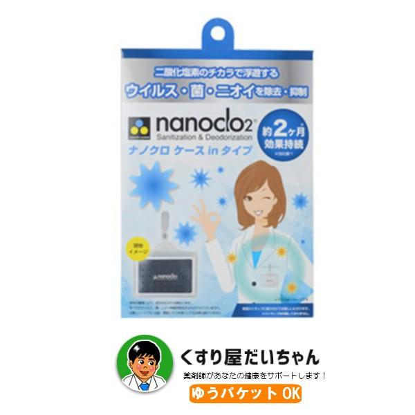 ナノクロ ケース in タイプ【ゆうパケットOK】外...