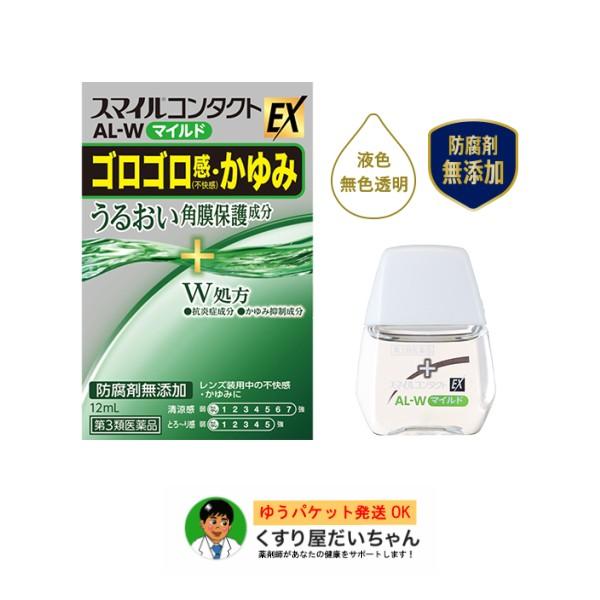 【第3類医薬品】スマイルコンタクトAL-W 12ml《ゆ...