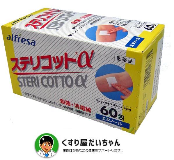 【第3類医薬品】ステリコットα 60包入(2個まで...