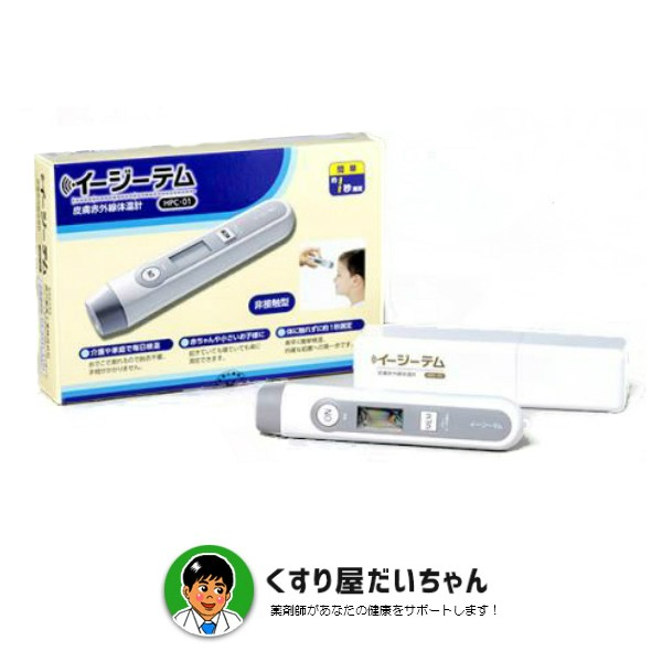 イージーテムHPC-01 皮膚赤外線体温計 非接触型...