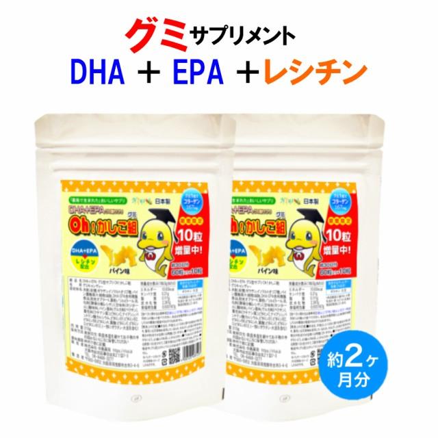 【DHA+EPAグミ型サプリOh!かしこ組 60粒入...
