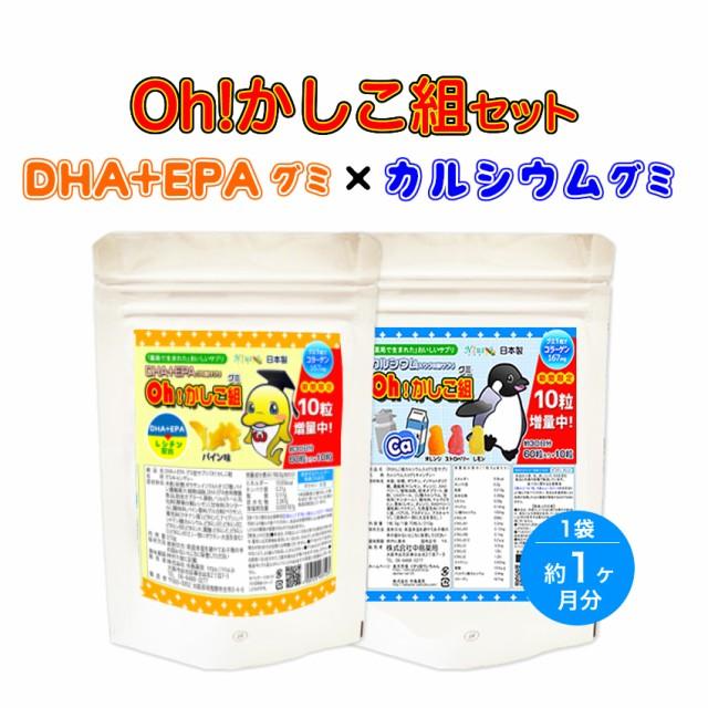 人気グミサプリの2種セット【DHA+EPAグミ...
