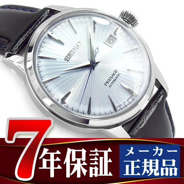 【SEIKO PRESAGE】セイコー プレザージュ メンズ 腕時計 メカニカル 自動巻き 機械式 腕時計 メンズ ベーシックラ