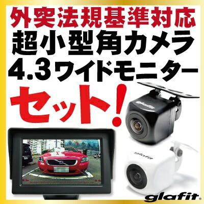 バックモニター カメラモニターセット 4.3インチ...