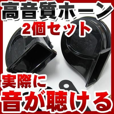 ホーン 2個セット 軽自動車用 普通自動車用高音質...