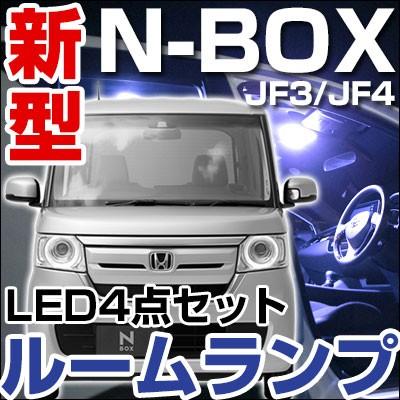 新型 NBOX ルームランプ NBOXパーツ N-BOX JF3 JF...