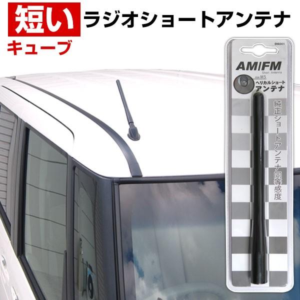 キューブ Z12 ラジオアンテナ ラジオ ショートア...
