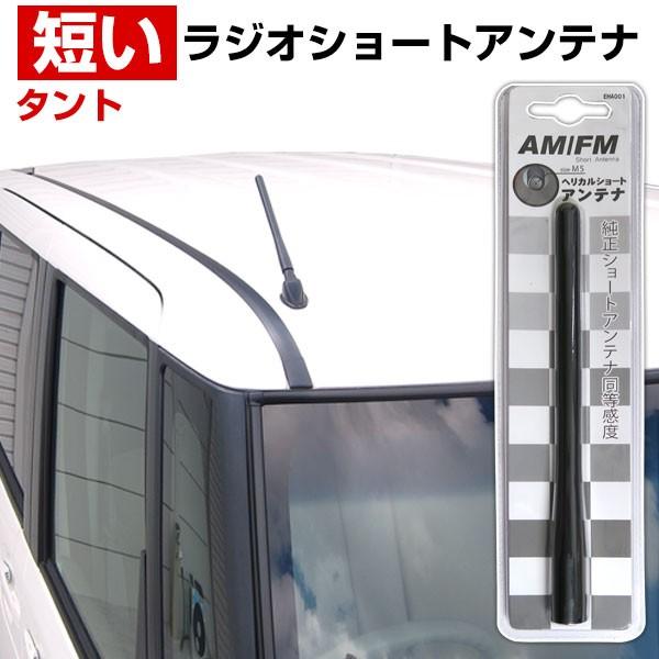 タント L375 385S ラジオアンテナ ラジオ ショー...