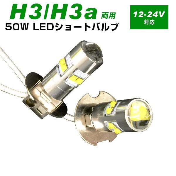 H3 LED H3a フォグランプ LEDフォグ ホグランプ l...