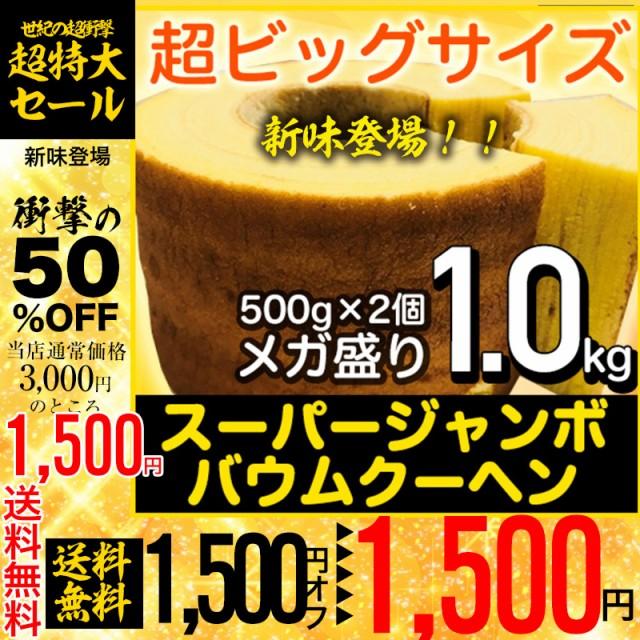 訳あり お試し 【1個500gに増量中!】5種の味から2つ選べる!超ド級1個500gのスーパージャンボクーヘン(500g×2)