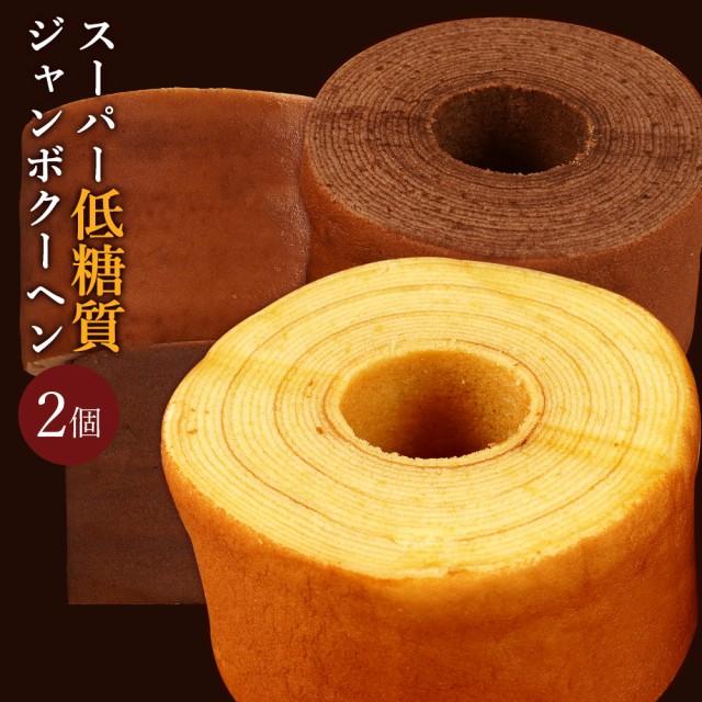 超ド級スーパー低糖質ジャンボクーヘン(計1kg)...
