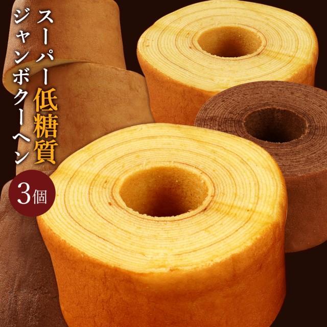 超ド級スーパー低糖質ジャンボクーヘン(計1.5kg...